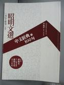 【書寶二手書T8/文學_GLP】昭明文選_吳雅萍、林宛蓉