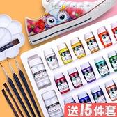 顏料紡織品纖維顏料丙烯防水T恤畫畫套裝手繪衣服帆布球鞋子涂鴉diy的材料染 快速出貨