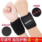 托瑪琳自發熱護腕男女運動關節保護套扭傷透氣保暖護手腕薄款護具 喵可可