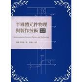 半導體元件物理與製作技術(3版)