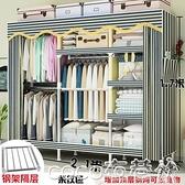 衣櫃簡易衣櫃現代簡約布衣櫃鋼管家用臥室組裝收納櫃子出租房用掛衣櫥LX  COCO