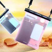 手機防水袋 大容量手機防水袋可充電潛水套防水包收納袋通用游泳漂流證件套 5色