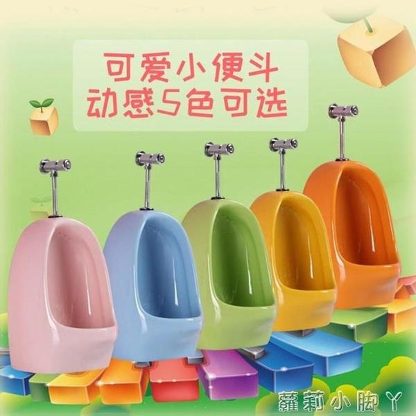 幼兒園兒童小便器廁所小便斗彩色陶瓷尿斗小便池男孩掛便器掛牆式 NMS蘿莉新品