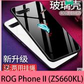 【萌萌噠】ASUS ROG Phone II (ZS660KL) 小清新漸變玻璃系列 全包矽膠軟邊 鋼化玻璃背板 手機殼