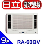 《全省含標準安裝》日立【RA-60QV】《雙吹》窗型冷氣 優質家電
