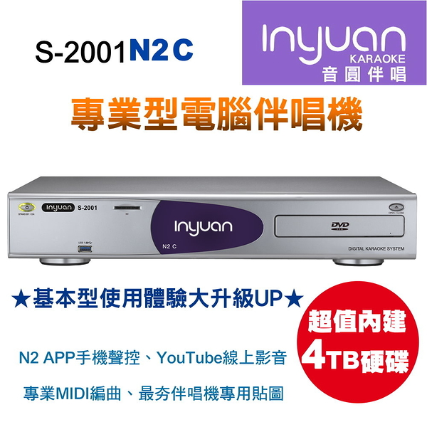 卡拉OK推薦~音圓 Inyuan S-2001 N2C 卡拉OK 高畫質專業型伴唱機 電腦點歌機升級大容量4TB~