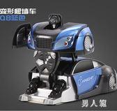 變形爬墻車遙控汽車充電動金剛機器人變形男孩兒童玩具禮 zm4772『男人範』TW