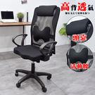 凱堡 費德勒H護腰枕微傾仰辦公椅電腦椅【YBY-01】