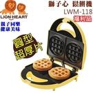 (福利品)【獅子心】圓型超厚片鬆餅機/點...
