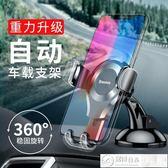 車用支架 車載手機架汽車用支架車內吸盤式通用多功能萬能車上支撐導航 居優佳品