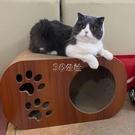 貓抓板窩瓦楞紙貓窩紙箱屋貓抓盒子窩爪印盒子磨爪器貓爪板不掉屑