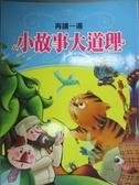 【書寶二手書T8/兒童文學_QIG】再讀一遍 小故事大道理(新版)_賴佳慧