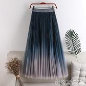網紗裙 秋冬新款高腰顯瘦百摺雙層網紗漸變亮閃閃中長款半身裙女裙子W299 伊蒂斯