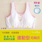 5件任搭 6580 徽章 奶油獅學生型內衣 短版少女成長胸衣 背心型寬肩成長內衣 台灣製