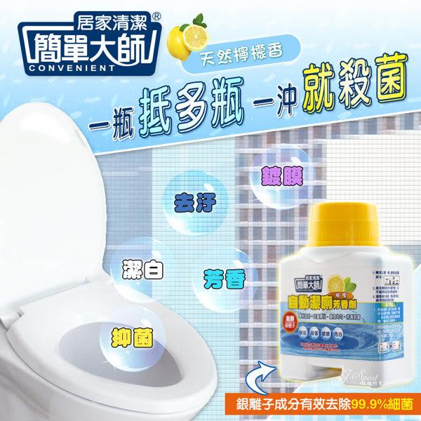 富樂屋⇝【簡單大師】馬桶自動芳香潔廁劑(2入組)