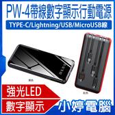 【3期零利率】全新 PW-4 帶線數字顯示行動電源 10000型 高強光LED 鋼琴烤漆 數字顯示