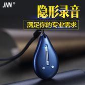 微型迷你錄音筆 專業高清降噪超長取證竊聽風云防隱形器  GB4952『M&G大尺碼』TW