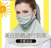 防曬口罩女夏季防紫外線透氣薄款面罩開騎車面紗遮陽護頸脖子全臉·Ifashion