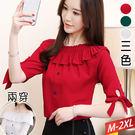 荷領伸縮木釦綁袖上衣(3色)M~2XL【...
