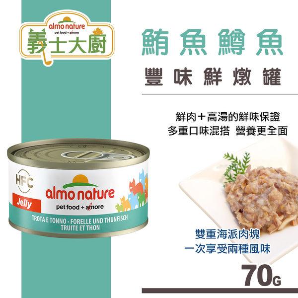 【SofyDOG】義士大廚鮪魚鮮燉罐-鮪魚鱒魚70g 貓罐 罐頭 貓鮮食