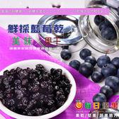 鮮採藍莓乾300G大包裝 每日優果