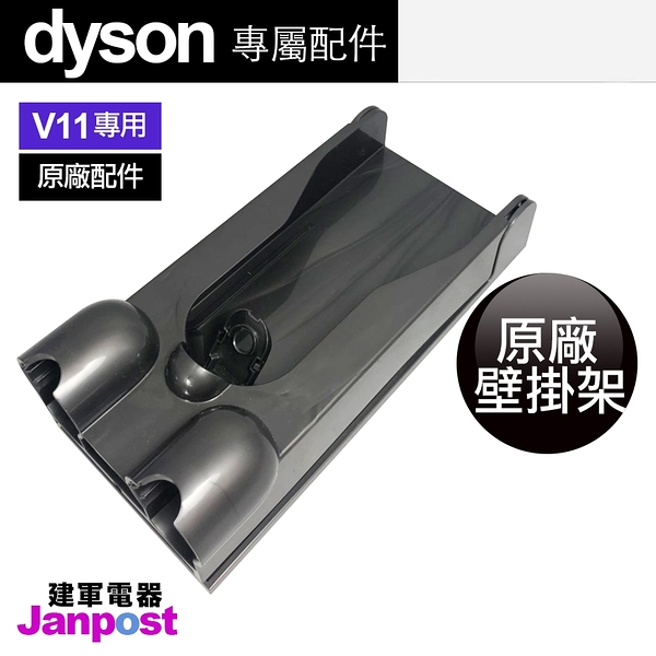 Dyson 戴森 V11 SV14 SV15 壁掛 充電座 壁掛座 absolute fluffy animal torque 全系列適用