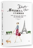 Forever chic:那些法國女人天生就懂的事:從保養、妝髮、飲食、運動、穿