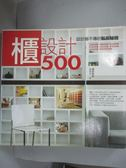 【書寶二手書T5/設計_MPZ】櫃設計500_漂亮家居編