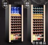 Candor/凱得紅酒櫃電子恒溫商家用葡萄酒冰吧冷藏保鮮展示櫃58瓶 可然精品