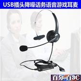 客服耳機 USB臺式筆記本電腦插頭游戲耳機話務員電銷客服呼叫中心外呼耳麥 百分百