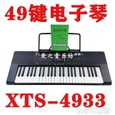 電子琴 小天使電子琴4933多功能初學者教學電子琴兒童成人幼師學生入門琴 米家WJ