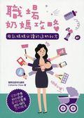 職場奶媽攻略:母乳媽媽必讀的追奶秘方