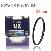 HOYA 58mm UX Filter-UV 鏡片 SLIM廣角薄框 10層多層鍍膜 WR防水鍍膜【立福公司貨】