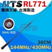 MTS RH771 雙頻天線 雙頻 無線電 對講機 SMA母 SMAJ 母頭 天線 高增益
