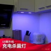 消毒燈 櫥櫃消毒燈UV紫外線殺菌燈USB充電磁吸衣櫥殺毒照明兩用感應燈具T