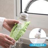 濾水器水龍頭增壓花灑家用自來水防濺過濾嘴廚房濾水器噴頭過濾器節水器 強勢回歸 降價三天
