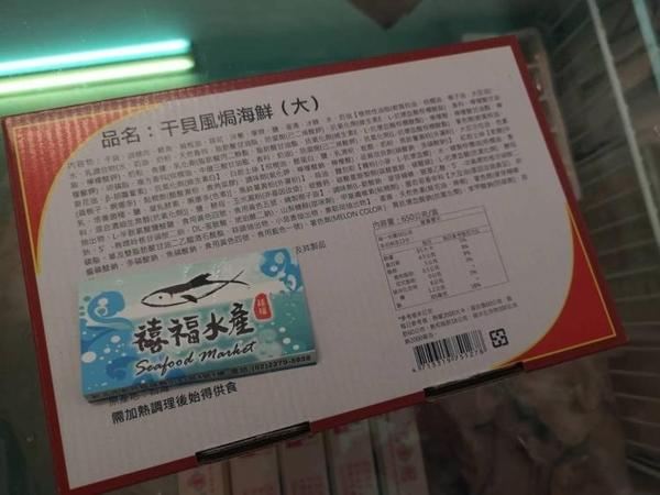 【禧福水產】干貝焗海鮮/日式甲殼燒◇$特價229元/650g/盒/10顆◇最低價肉質鮮美熱炒夜市小吃