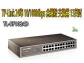 【免運+24期零利率】全新 TP-Link TL-SF1024D 24埠 10/100Mbps 金屬殼13英吋 Switch交換器