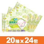 【海淨】綠茶純水濕紙巾(20張X24包)~純水99.9%、無酒精、無螢光劑【台灣製】。