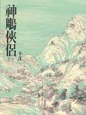 (二手書)神鵰俠侶(1)平裝版