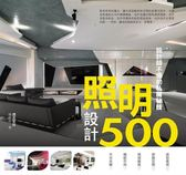 (二手書)設計師不傳的私房秘技:照明設計500