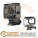 ◎相機專家◎ GoPro HERO8 Black 安全防護保護殼 60米 防水殼 潛水殼 AJDIV-001 公司貨