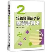 培養資優孩子的數學練習本 2