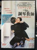 挖寶二手片-P01-287-正版DVD-電影【鋼琴教師】-伊莉貝雨蓓 貝諾麥吉梅 安妮吉拉杜