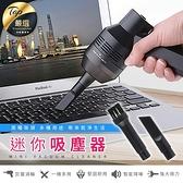 現貨!迷你吸塵器 USB充電 鍵盤清潔 小型無線吸塵 車用吸塵器 沙發清潔 桌面寵物毛屑 #捕夢網