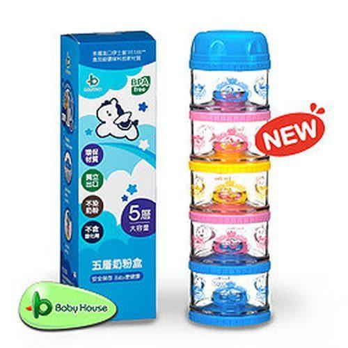 五層奶粉盒(天使馬多彩) 奶粉分裝盒 (食品級環保科技材質)[衛立兒生活館]