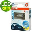 OSRAM LED 雙尖36mm 汽車室...