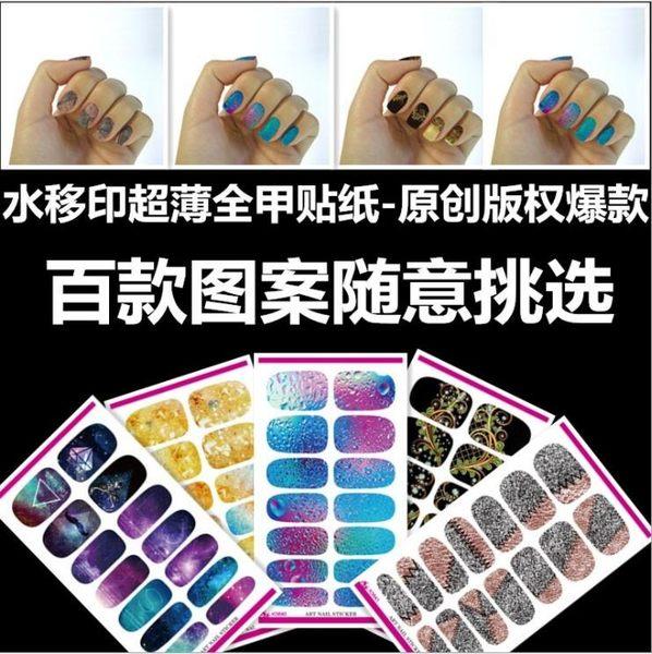 熱銷 環保 水印 美甲 貼紙 個性 DIY 指甲 全貼紙 水印 貼花