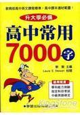 高中常用7000字《升大學必備》黃色封面