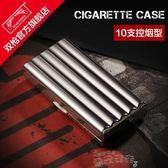 煙盒雙槍煙盒10-20支裝個性創意超薄便攜不銹鋼金屬香煙盒 雲朵走走